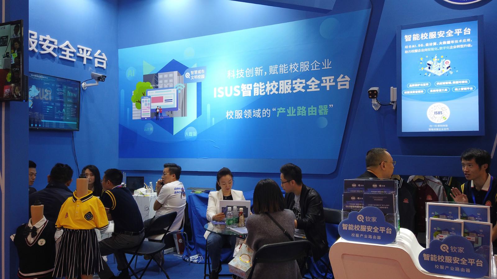 焦点 2019北京国际校服园服展顺利举办,钦家智能校服得到教育界领导赞赏认可