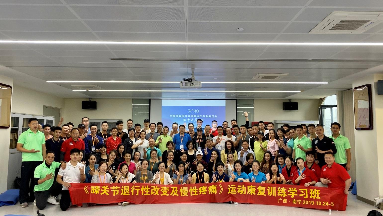 中国康复医学会康复治疗专业委员会年会《膝关节退行性改变及慢性疼痛》训练班圆满结束
