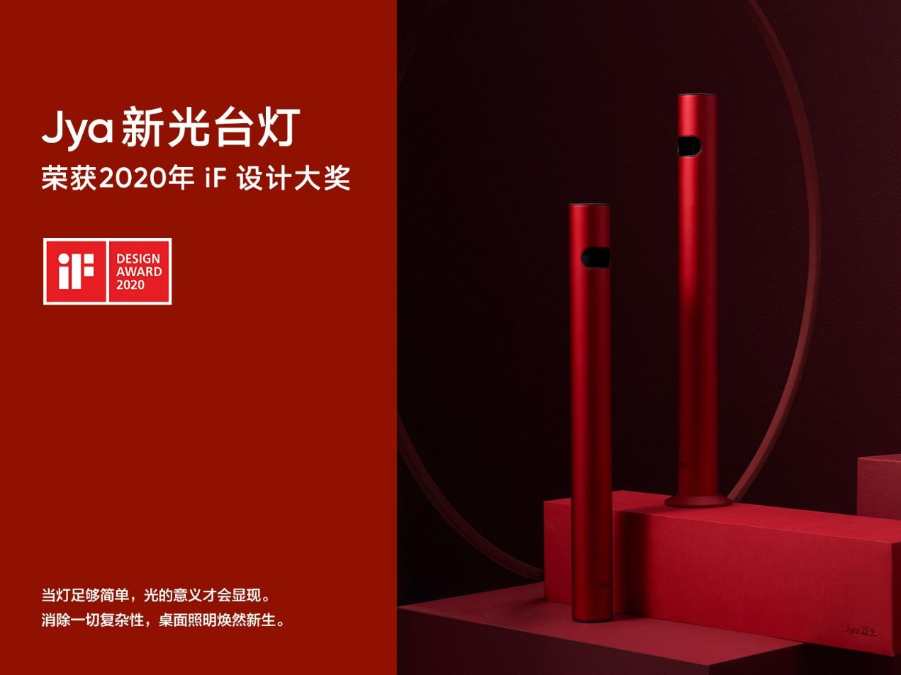 Jya新光台灯、对流电暖器荣获2020 iF设计奖