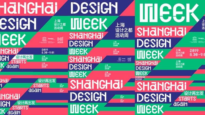 设计再出发,AnnAnn携手2019上海设计周推出联名设计