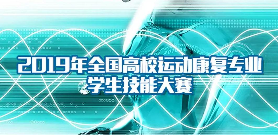 2019年全国高校运动康复专业学生技能大赛在广州举行
