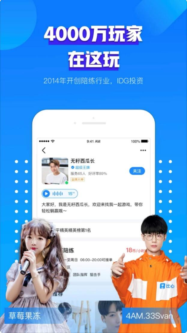 """竞圈""""彭于晏""""eStarPro.诺言现身比心陪玩app,吸睛指数堪比ceo"""