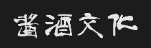 2020年秋季酱酒文化交流会在罗斌酱酒工作室圆满召开!