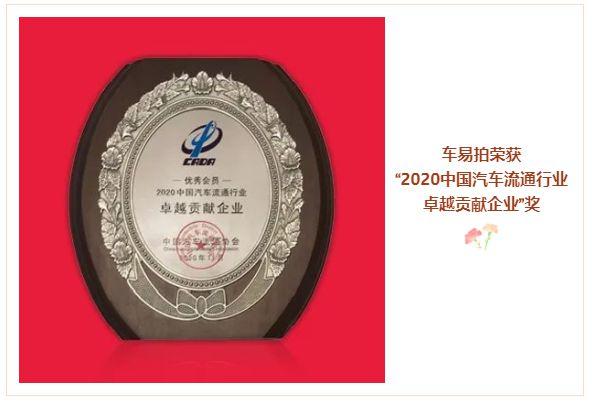 """车易拍受邀参加中国汽车流通行业年会,获颁""""卓越贡献企业""""奖"""