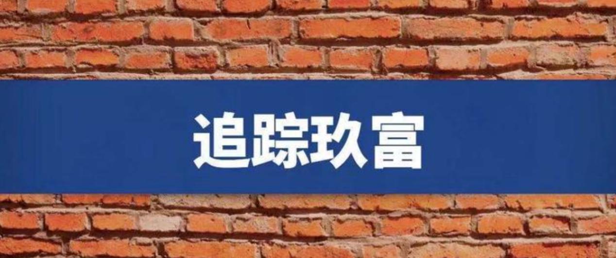 玖富普惠多元退出通道正在进行时,情况如何?
